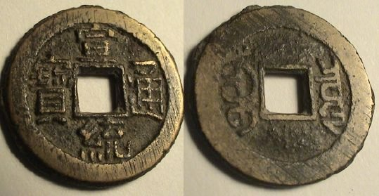 Guide on Chinese coins